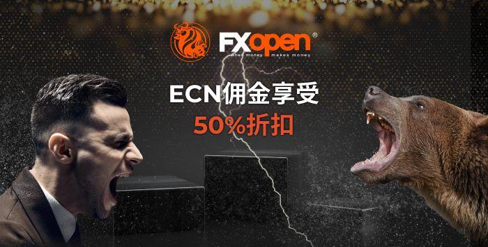 通过FXOpen从波动性和交易中赚钱,每手仅需$ 0.75