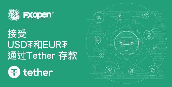 FXOpen接受美元和欧元的Tether存款