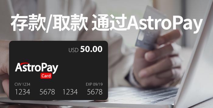 FXOpen推出AstroPay支付