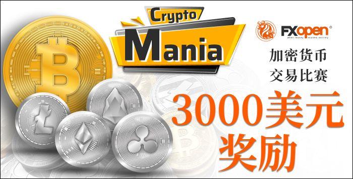 "FXOpen推出"" Cryptomania""-模拟账户新竞赛"