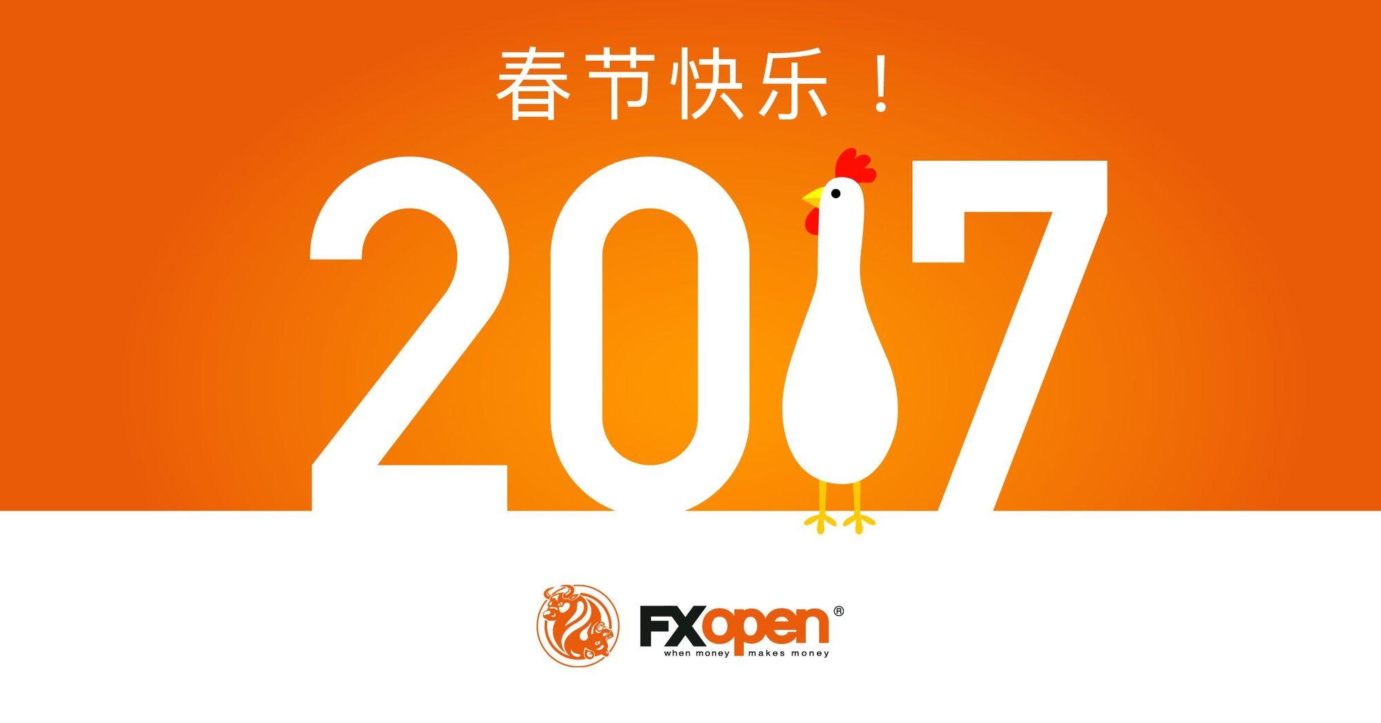 FXOpen祝全体中国交易者鸡年快乐