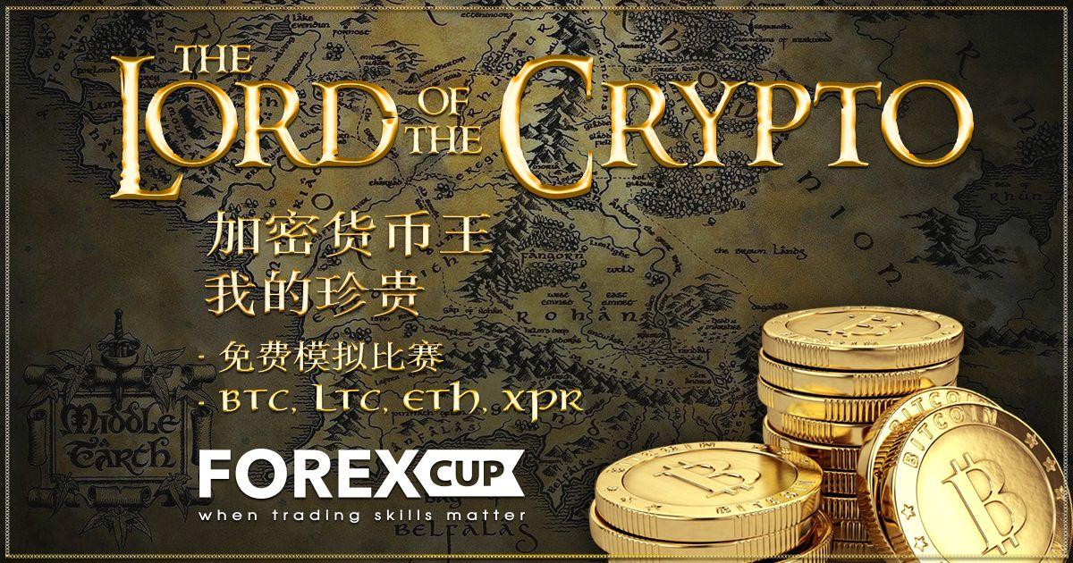 加密货币比赛:加密货币免费模拟大赛7月31日开始