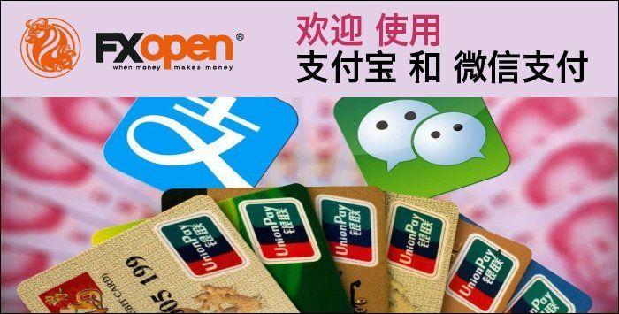 FXOpen支持微信和支付宝入金