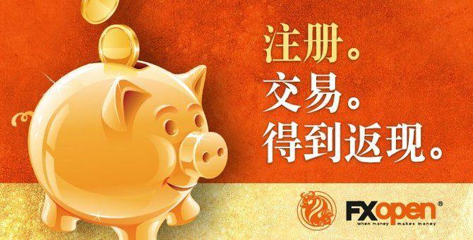 FXOpen推出现金返金计划