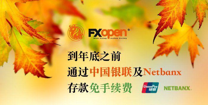 FXOpen银联和Netbanx入金免手续费