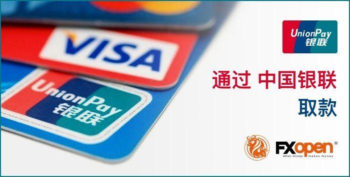 FXOpen很荣幸的宣布可以通过中国银联出金