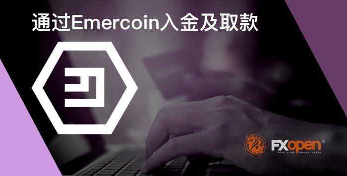 FXOpen现在可通过Emercoin,出金,入金