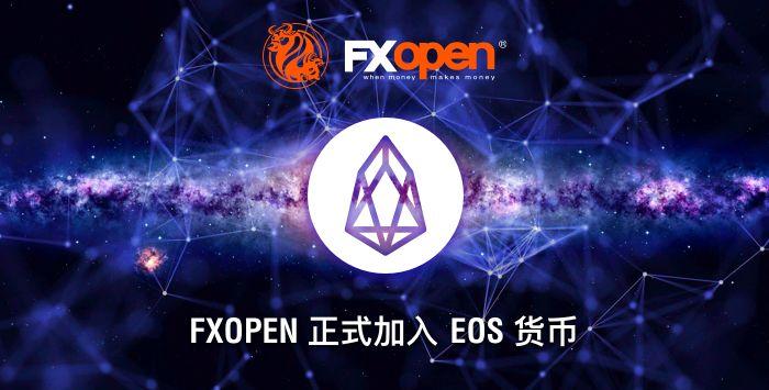 FXOpen将添加带有EOS的新品种到加密帐户