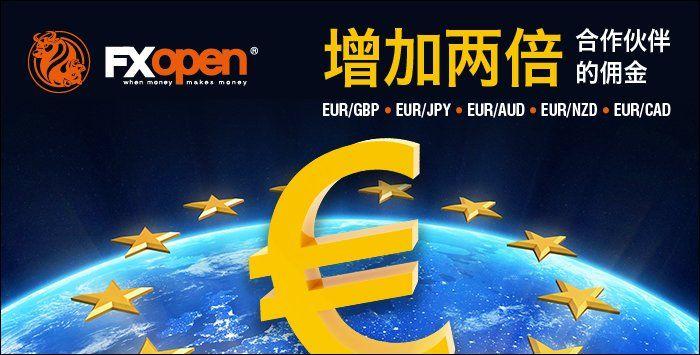 FXOpen对欧元货币对提供三倍合作伙伴佣金