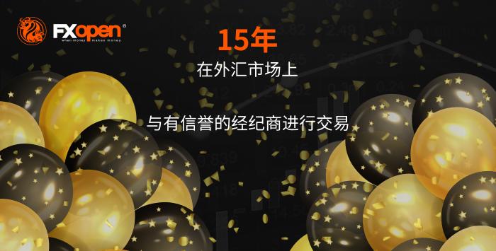 FXOpen庆祝成立15周年-快来参加外汇派对吧!