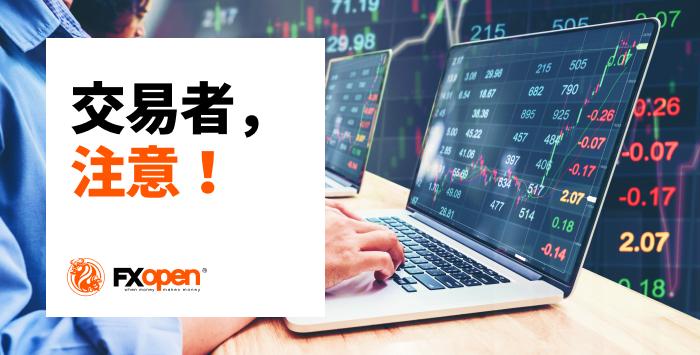 FXOpen添加新指数差价合约并更改佣金计算