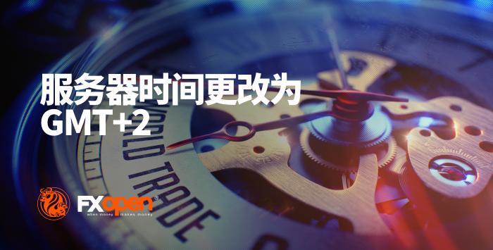 FXOpen MT4, MT5, TT服务器时间更改为GMT+2