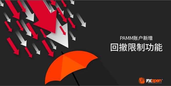 PAMM服务更新: 风险限制