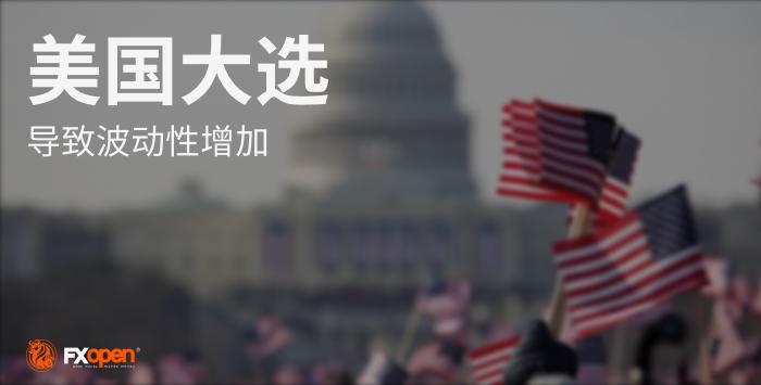 美国大选导致外汇市场波动性增加