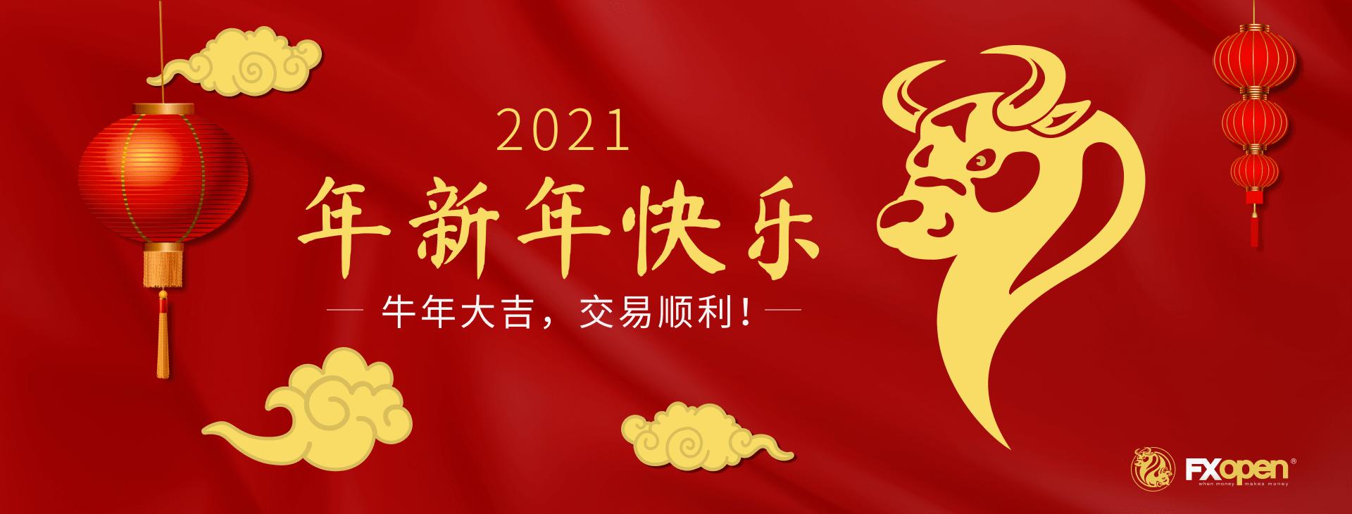 FXOpen 2021春节假期服务时间安排!