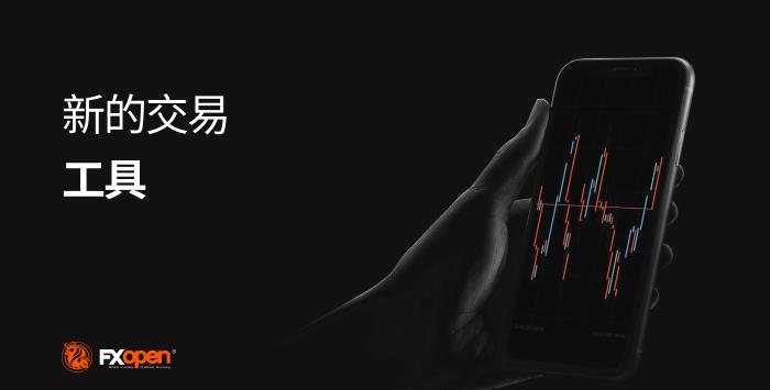 FXOpen在FXOpen市场上添加新的品种