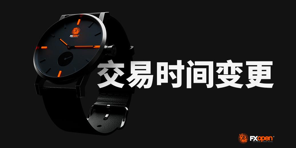 香港公众假期的交易时间变更