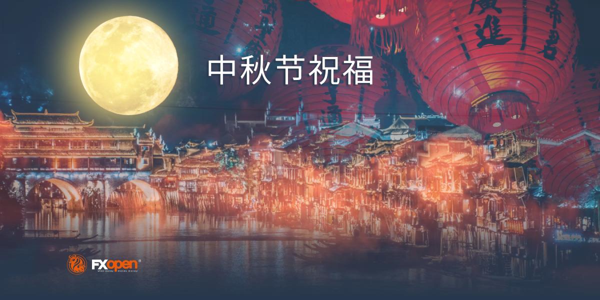 FXOpen恭祝全体交易者中秋快乐!