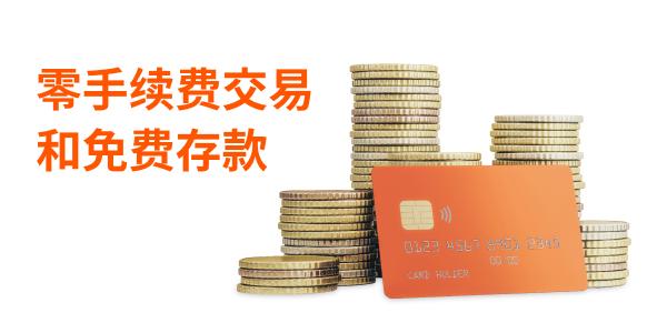 FXOpen 九月 让您享受零手续费交易和存款减免费用