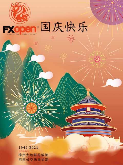 FXOpen恭祝全体交易者祝你国庆节快乐!